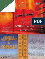 Kanz Al-Matalib Fee Manaqib Ali Ibne Abi Talib (a.s.)