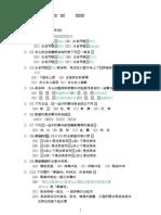 華語口語與表達+%28有漢拼的期末考試題%29
