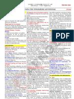 typologio.istoria.tis.eyropaikis.logotexnias.1.arnos.pdf