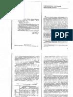 В.И. Ишаев Концептуальные вопросы развития Дальнего Востока до 2050 года