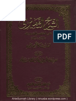 Sharah us Thameeri  Volume 2