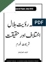 Masla Royat e Hilal Ikhtilaf or Haqiqat [Shariat Forum - Research Paper July 2013]