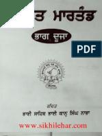 Gurmat Martand - Part-2, Bhai Kahan Singh Ji Nabha