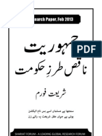 An Islamic Concept of Dowry & Mahr [Shariat Forum - Research