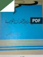 دليل سلالم المقامات العربية