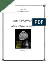 استفاده از نانوتکنولوژی در تصویربرداری پزشکی