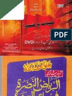 Riyaz-un-Nazra fee munaqib al-ashara