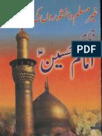 Qiyam Imam Hussain (a.s.)