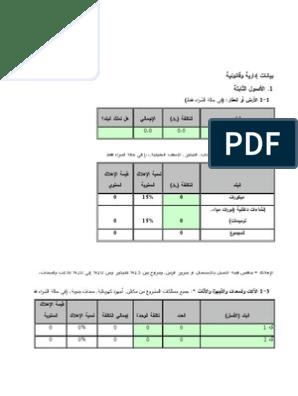 جدوى جاهزة للتحميل Xls نموذج دراسة جدوى فارغة Excel