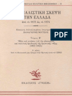 Η σοσιαλιστική σκέψη στην Ελλάδα (1907 - 1925), Α΄Μέρος