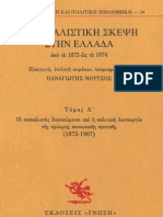 Η σοσιαλιστική σκέψη στην Ελλάδα (1875 - 1907)