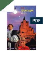 Pagoler Guptadhon by Rakib Hassan (Allbdbooks.com)