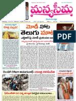 12-8-2013-Manyaseema Telugu Daily Newspaper, ONLINE DAILY TELUGU NEWS PAPER, The Heart & Soul of Andhra Pradesh