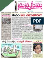 13-8-2013-Manyaseema Telugu Daily Newspaper, ONLINE DAILY TELUGU NEWS PAPER, The Heart & Soul of Andhra Pradesh