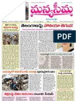 14-8-2013-Manyaseema Telugu Daily Newspaper, ONLINE DAILY TELUGU NEWS PAPER, The Heart & Soul of Andhra Pradesh