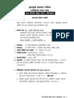 mdksgr marathi note जुलै 2013