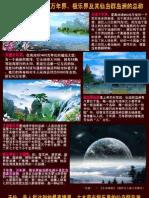八百理念-天堂(图画版)