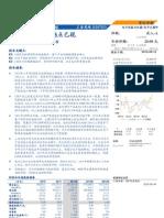 安信证券--三安光电(600703):主业反转,经营拐点已现-深度报告