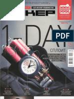 "Журнал ""Xakep"" (02-2013) (169)"