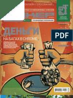 Хакер 2012 02(157).pdf