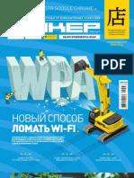 Хакер 2012 03(158).pdf