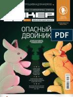Хакер 2012 04(159).pdf
