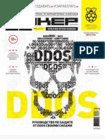 Хакер 2012 11(166).pdf