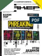 Хакер 2011 05(148).pdf