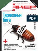 Хакер 2011 06(149).pdf