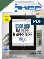 Хакер 2011 08(151).pdf