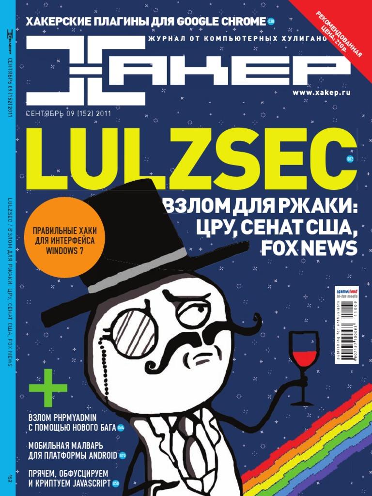 альтернатива скайпу журнал хакер