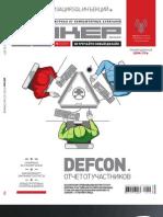 Хакер 2011 10(153).pdf