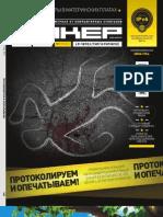 Хакер 2011 12(155).pdf