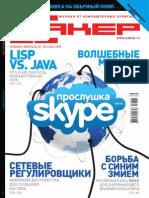 Хакер 2010 01-02(133).pdf