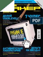 Хакер 2010 03(134).pdf