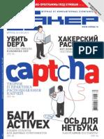 Хакер 2010 04(135).pdf