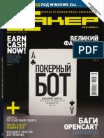 Хакер 2010 06(137).pdf