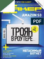 Хакер 2010 07(138).pdf