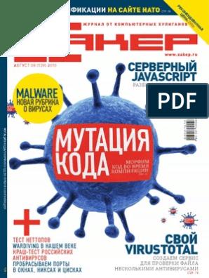 Хакер 2010 08(139) pdf