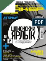 Хакер 2010 09(140).pdf
