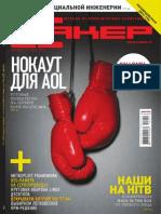 Хакер 2010 10(141).pdf