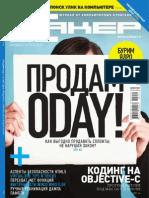 Хакер 2010 12(143).pdf