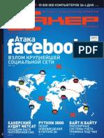 Хакер 2009 02(122).pdf
