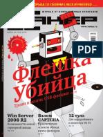 Хакер 2009 06(126).pdf