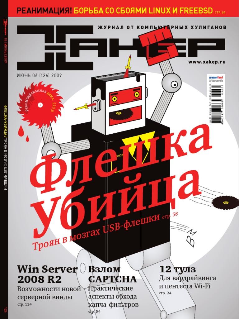 Хакеры сновидений скачать бесплатно pdf