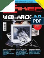 Хакер 2009 07(127).pdf