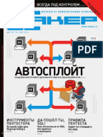 Хакер 2009 08(128).pdf