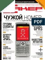 Хакер 2009 09(129).pdf