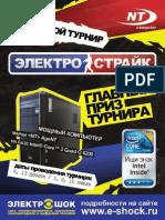 Хакер 2009 12(132).pdf