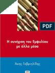 Άκης Γαβριηλίδης _ Η Συνέχιση του Εμφυλίου με Άλλα Μέσα